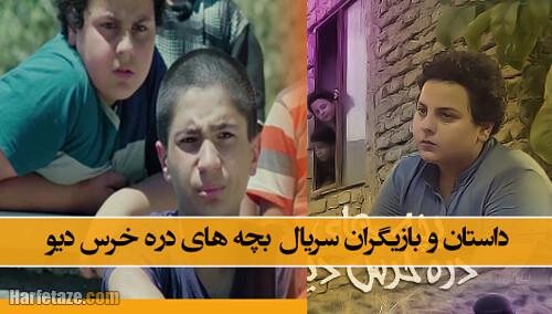 داستان و بازیگران سریال بچه های دره خرس دیو+ بیوگرافی و تصاویر و زمان پخش