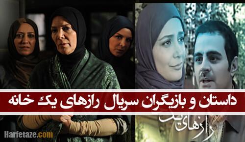 داستان و بازیگران سریال رازهای یک خانه+ بیوگرافی و تصاویر سریال رازهای یک خانه