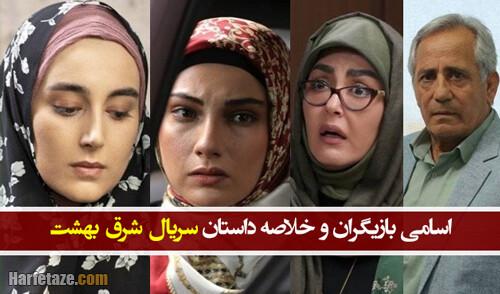 داستان و بازیگران سریال شرق بهشت+ بیوگرافی و تصاویر سریال شرق بهشت با نقش ها