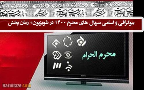 بیوگرافی و اسامی سریال های محرم 1400 در تلویزیون+ زمان پخش با تصاویر جدید