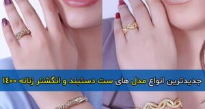 جدیدترین انواع مدل های ست دستبند و انگشتر زنانه ۱۴۰۰
