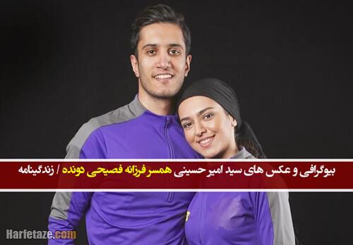 بیوگرافی سید امیر حسینی خبرنگار ورزشی و همسرش فرزانه فصیحی+ عکس ها و سوابق
