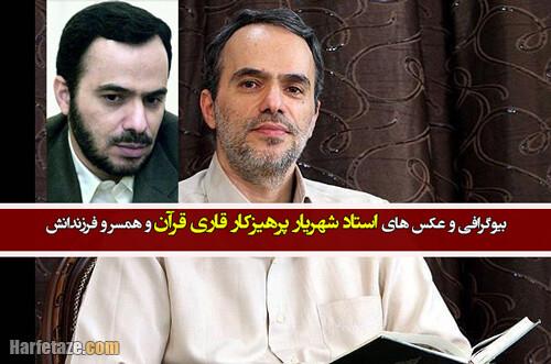 بیوگرافی شهریار پرهیزکار قاری قرآن و همسر و فرزندانش+ خانواده و شغل فرزندان