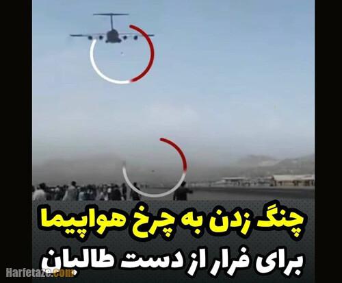 فیلم کامل / لحظه آویزان شدن و سقوط چند افغانی از هواپیمای آمریکایی هنگام فرار