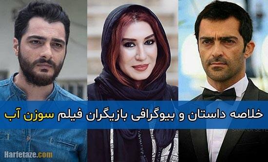 داستان و بازیگران فیلم سوزن آب+ بیوگرافی و تصاویر فیلم سینمایی سوزن آب