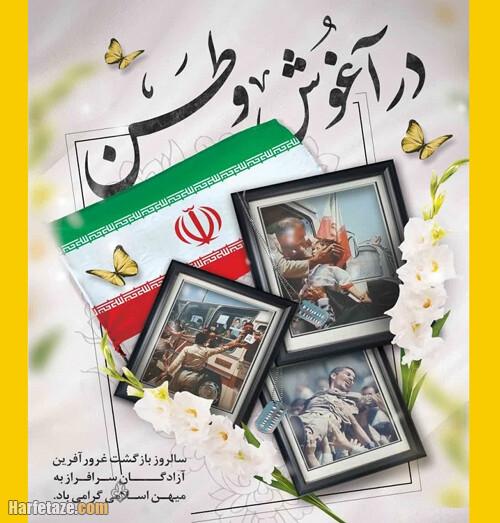 عکش نوشته تبریک بازگشت اسرا و آزادگان