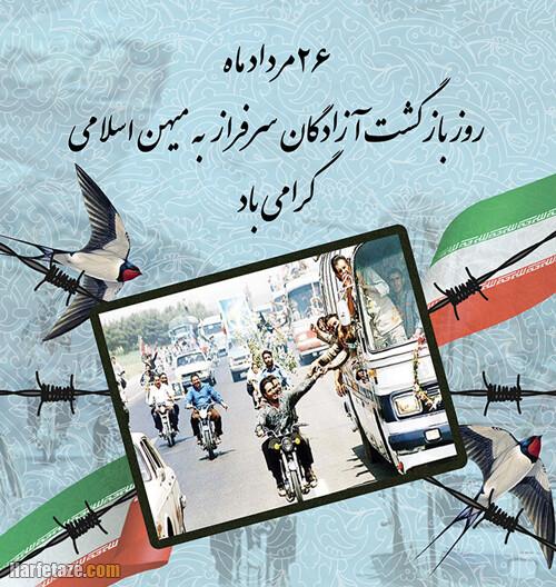پیام تبریک روز آزادگان