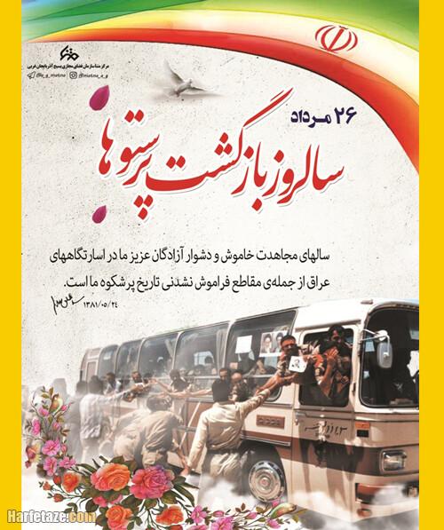 عکس نوشته تبریک بازگشت اسرا و آزادگان به ایران اسلامی