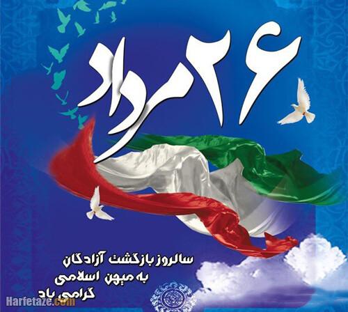 متن ادبی تبریک بازگشت اسرا و آزادگان به وطن با عکس نوشته زیبا 1400 +عکس پروفایل