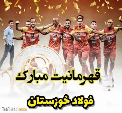 عکس نوشته تبریک قهرمانی فولاد خوزستان