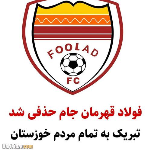 عکس پروفایل تبریک اولین قهرمانی فولاد خوزستان در جام حذفی