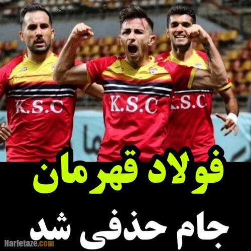 تصاویری برای قهرمانی فولاد خوزستان در جام حذفی 99 - 1400