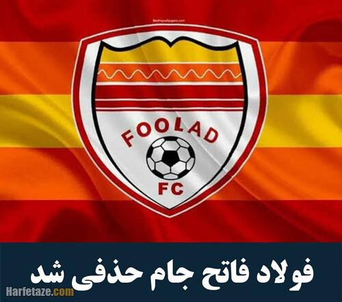 عکس استوری تبریک قهرمانی فولاد خوزستان