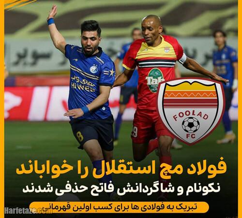عکس نوشته قهرمانی فولاد خوزستان