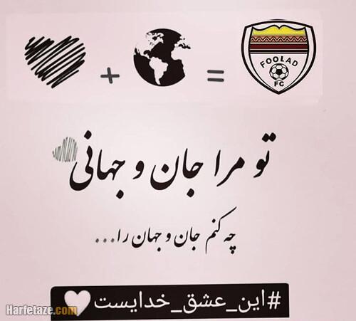 عکس نوشته تبریک قهرمانی فولاد خوزستان جام حذفی