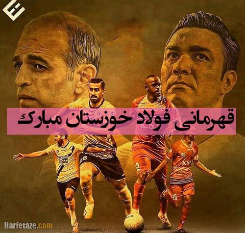 عکس نوشته قهرمانی فولاد خوزستان با متن تبریک +عکس پروفایل قهرمانی فولاد خوزستان