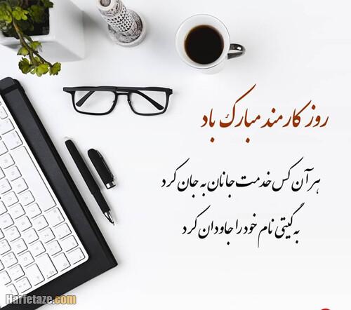 عکس نوشته تبریک روز کارمند به دوست و رفیق 1400