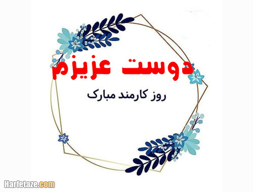متن ادبی تبریک روز کارمند به دوست و رفیق با جملات زیبا + عکس نوشته پروفایل