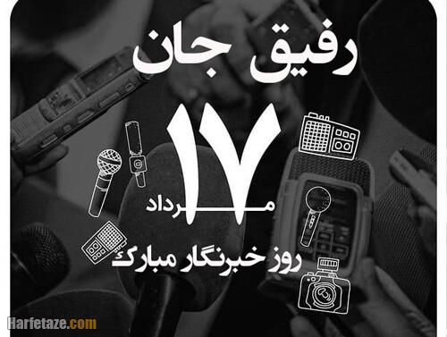 متن تبریک روز خبرنگار به دوست و رفیق با عکس نوشته زیبا + عکس پروفایل و استوری