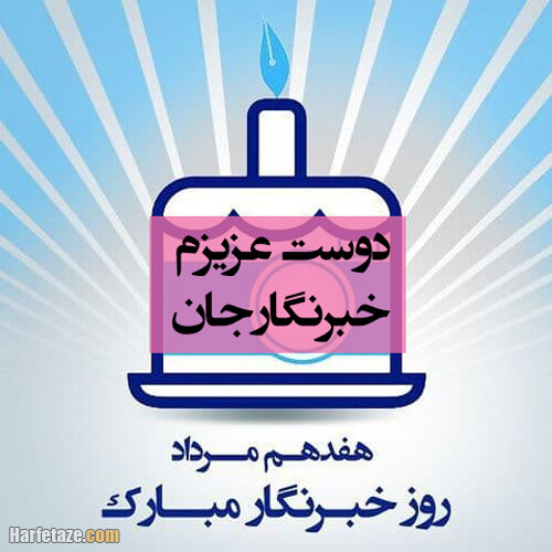 عکس پروفایل تبریک روز خبرنگار به رفیق و دوست صمیمی خبرنگار