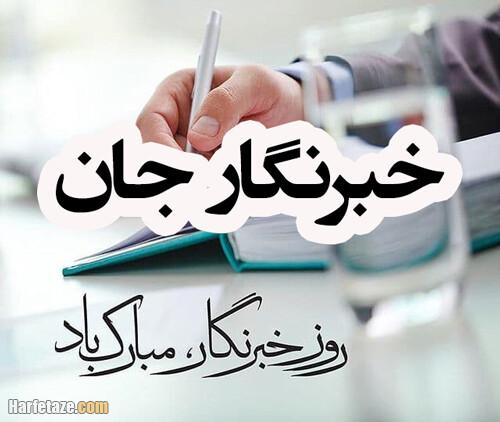 عکس نوشته روز خبرنگار برای دوست و رفیق