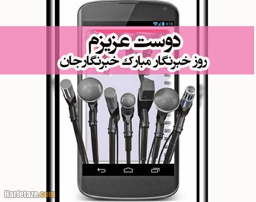 عکس نوشته تبریک روز خبرنگار به دوست و رفیق