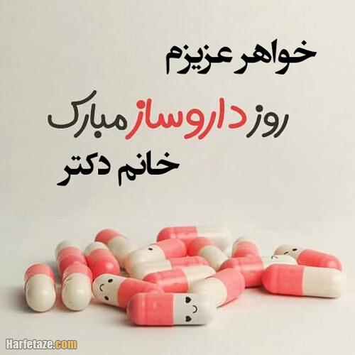 متن ادبی تبریک روز داروساز به خواهرم و برادرم با عکس نوشته زیبا + عکس پروفایل