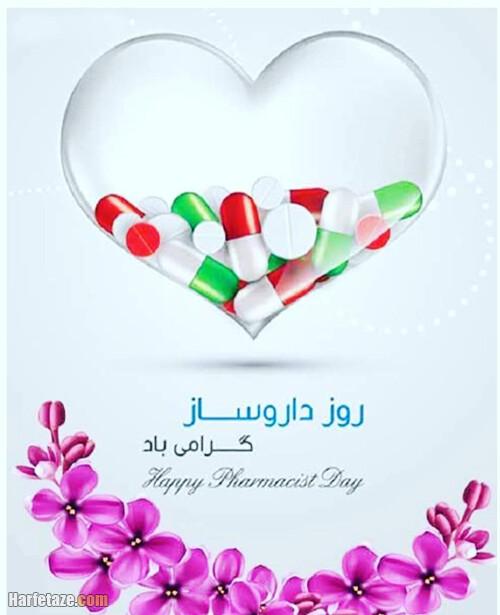 عکس نوشته تبریک روز داروساز به خواهر و برادر