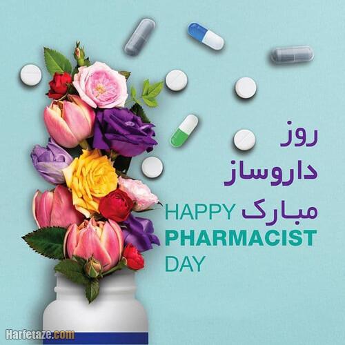 عکس پروفایل و استوری تبریک روز دارو ساز به دوست و همکار