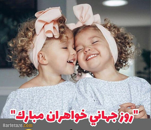اس ام اس تبریک روز جهانی خواهر به دوست و رفیق با عکس نوشته زیبا + پروفایل و استوری