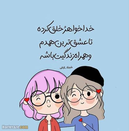 عکس نوشته تبریک روز جهانی خواهر به دوست و رفیق