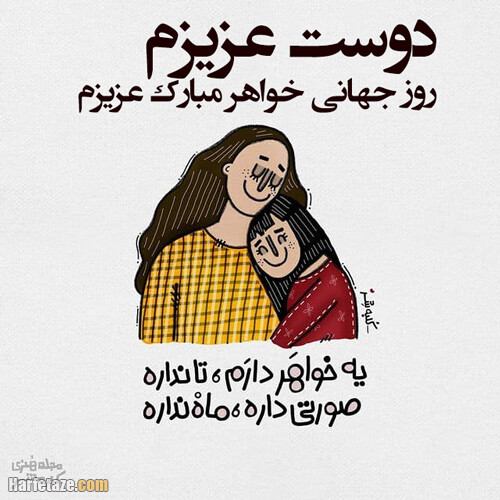 عکس نوشته تبریک روز جهانی خواهر به دوستم 2021