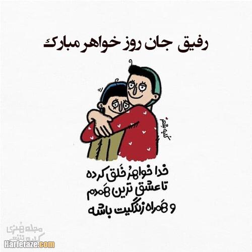 متن تبریک روز جهانی خواهر به دوست و رفیق با عکس نوشته زیبا + عکس پروفایل