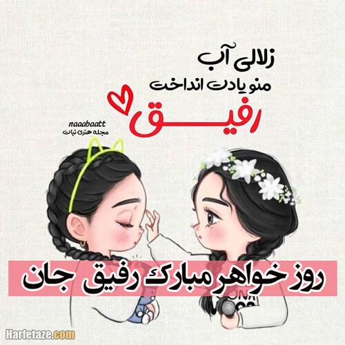 عکس نوشته تبریک روز جهانی خواهر به رفیق 1400