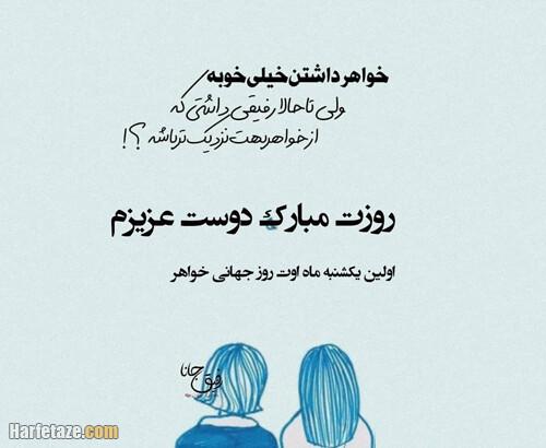 عکس نوشته تبریک روز جهانی خواهران به دوست 1400