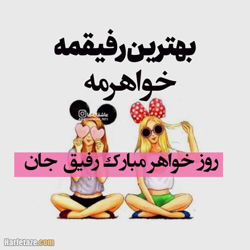 عکس نوشته تبریک روز جهانی خواهر به دوست 1400