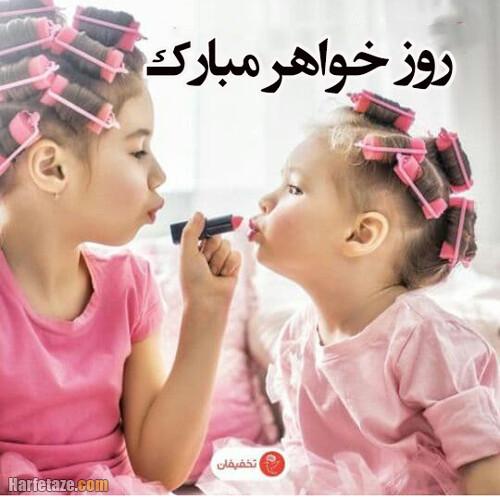عکس پروفایل تبریک روز جهانی خواهران به دوست 1401