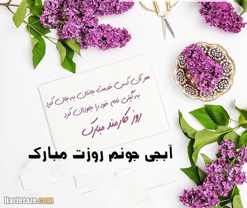 عکس نوشته تبریک روز کارمند به خواهرم 1401