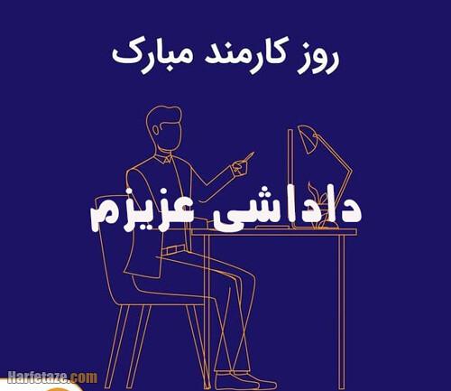 جملات و متن تبریک روز کارمند به خواهر و برادر + عکس نوشته و پروفایل