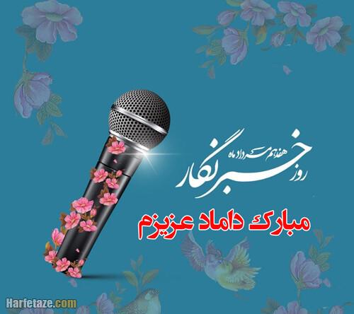 عکس نوشته تبریک روز خبرنگار به دختر و دامادم
