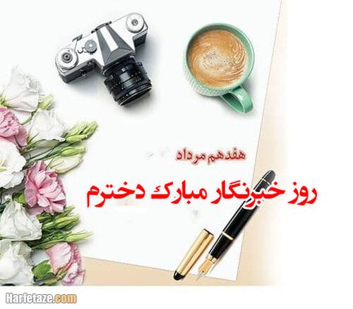 عکس نوشته تبریک روز خبرنگار به دخترم و دامادم