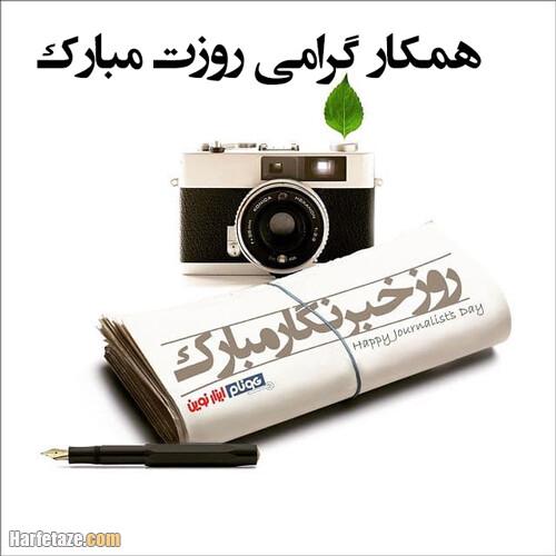 عکس نوشته تبریک روز خبرنگار به همکار 1400