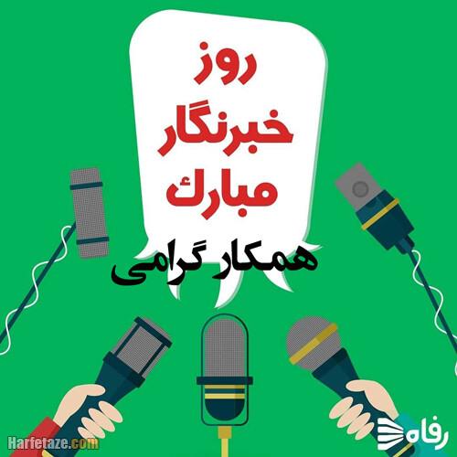 عکس پروفایل تبریک روز خبرنگار به همکار 1400