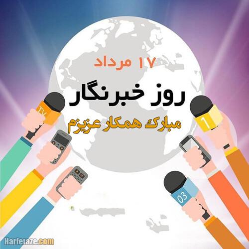 متن رسمی و ادارای تبریک روز خبرنگار 1400 به همکار و همکاران + عکس نوشته