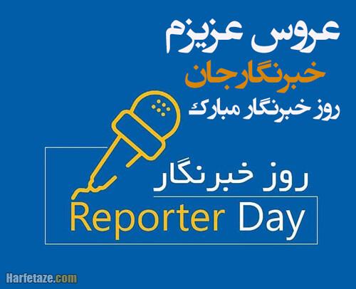 پیام و متن تبریک روز خبرنگار 1400 به پسرم و عروسم + عکس نوشته و استوری