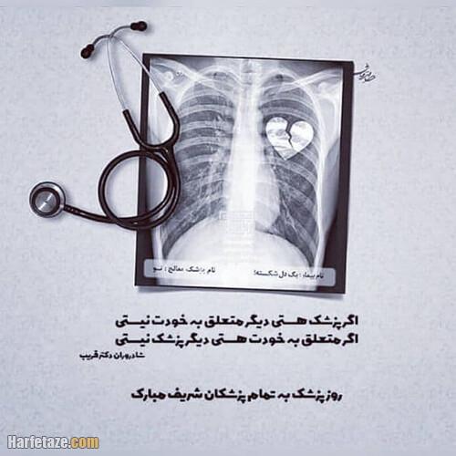 عکس نوشته تبریک روز پزشک به دخترم و پسرم