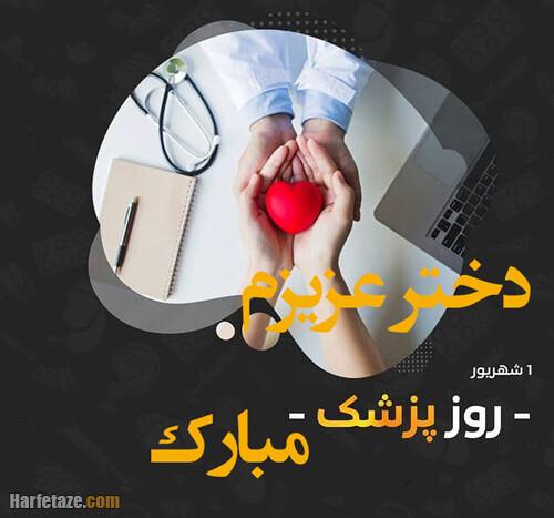 عکس نوشته روز پزشک برای تبریک به دخترم