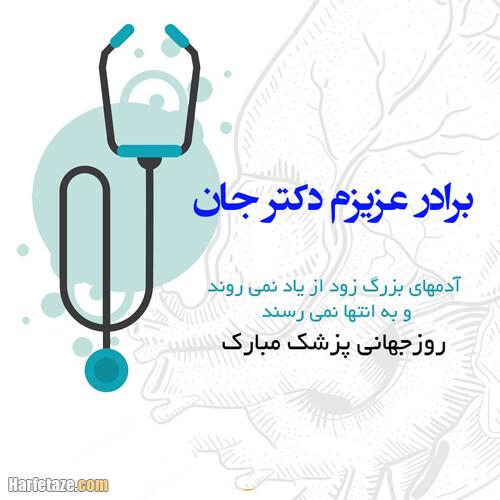 عکس نوشته تبریک روز پزشک به برادرم