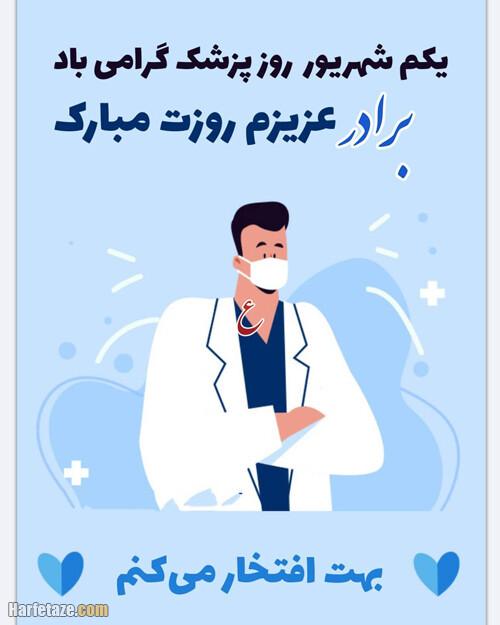 عکس نوشته تبریک روز پزشک به خواهرم و برادرم