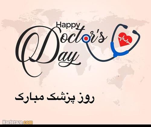 عکس نوشته تبریک روز پزشک به خواهر و برادر